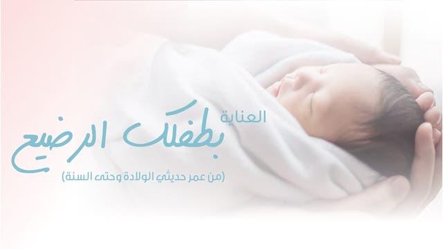 New born-banner Ar
