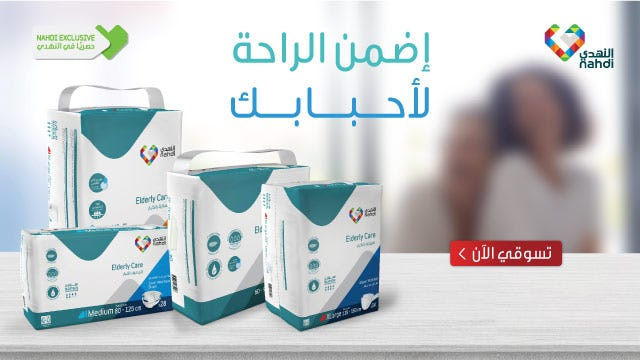 Nahdi Adult Diapers Ar