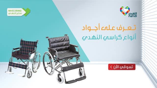Nahdi Wheelchair Ar