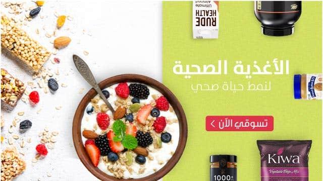 الأغذية الصحية
