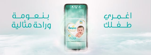 Diapers 1 Ar