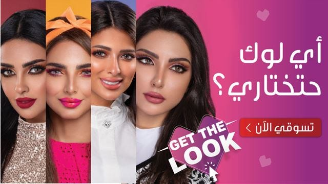 Get The Looks Banner Ar