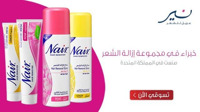 Nair Banner Ar