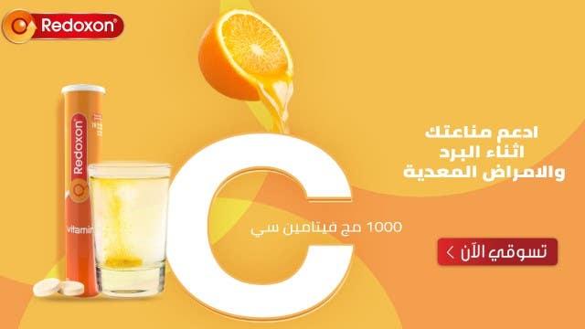 Vitamin C Banner Ar