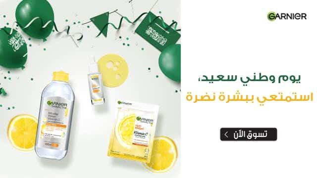 Vendor - Garnier Skin Care Ar