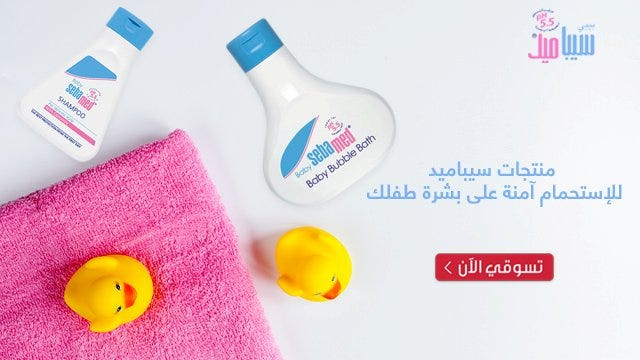 Vendor - Sebamed Bathing Banner Ar