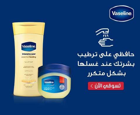 Vaseline Homepage Strip Ar